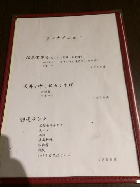長寿庵_4